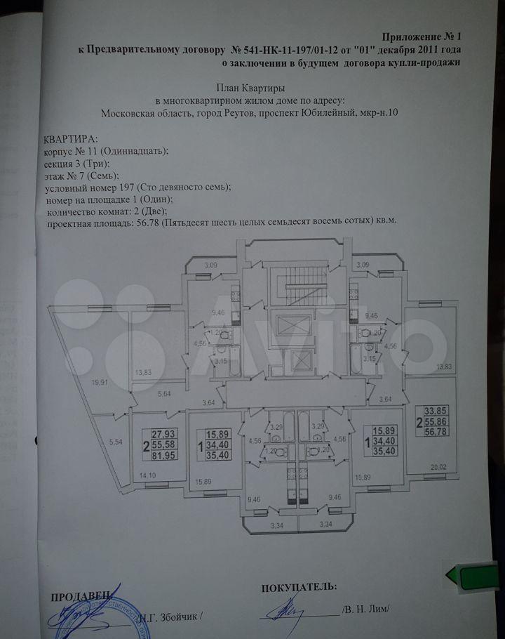 Продажа двухкомнатной квартиры Реутов, метро Новокосино, Юбилейный проспект 78, цена 10500000 рублей, 2021 год объявление №590505 на megabaz.ru