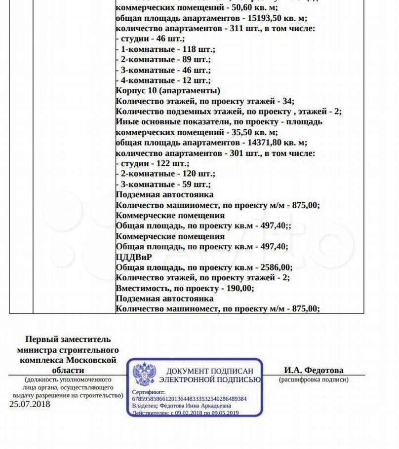 Продажа трёхкомнатной квартиры деревня Одинцово, цена 9700000 рублей, 2021 год объявление №512161 на megabaz.ru