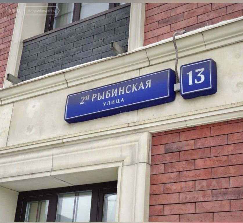 Продажа двухкомнатной квартиры Москва, метро Красносельская, 2-я Рыбинская улица 13, цена 11000000 рублей, 2021 год объявление №600417 на megabaz.ru