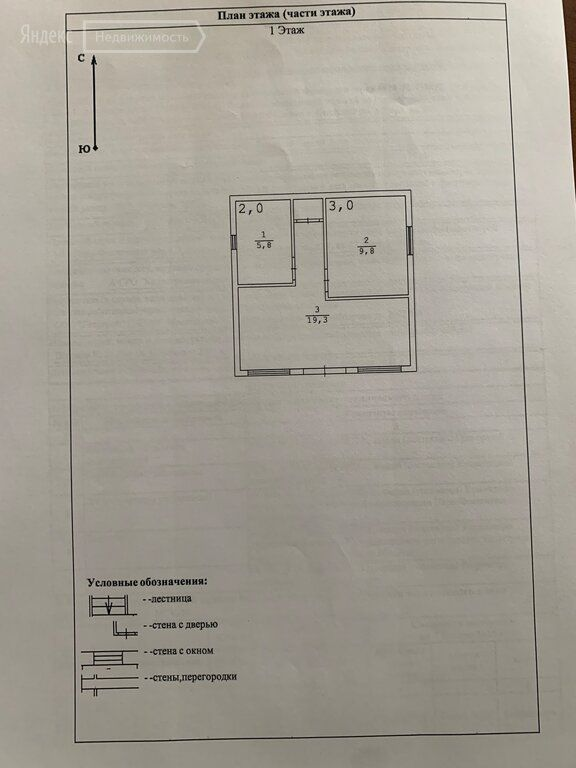 Продажа дома Верея, Больничный переулок, цена 3600000 рублей, 2021 год объявление №583813 на megabaz.ru