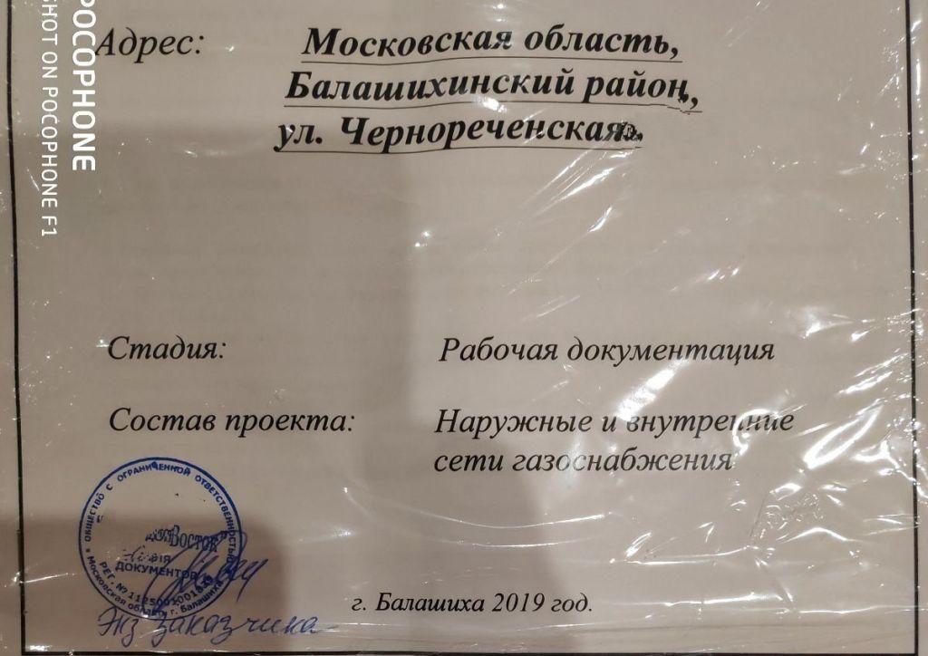 Продажа дома деревня Черное, Чернореченская улица 288, цена 9600000 рублей, 2020 год объявление №383083 на megabaz.ru