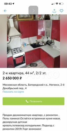 Продажа двухкомнатной квартиры Ногинск, 2-й Декабрьский переулок 4, цена 2650000 рублей, 2021 год объявление №593512 на megabaz.ru