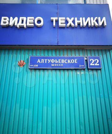 Продажа двухкомнатной квартиры Москва, метро Бабушкинская, Анадырский проезд 57, цена 10000000 рублей, 2021 год объявление №592594 на megabaz.ru