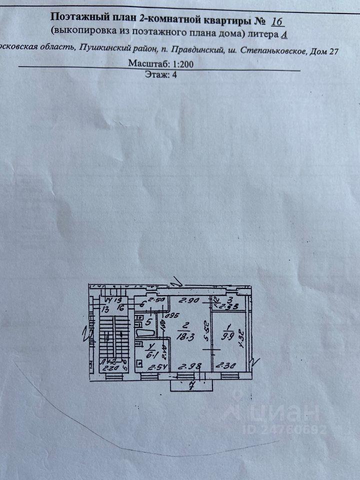 Аренда двухкомнатной квартиры рабочий посёлок Правдинский, Степаньковское шоссе 27, цена 10000 рублей, 2021 год объявление №1428349 на megabaz.ru
