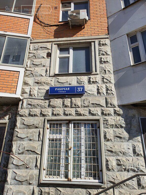 Продажа двухкомнатной квартиры Москва, метро Римская, Рабочая улица 37, цена 17800000 рублей, 2021 год объявление №598744 на megabaz.ru