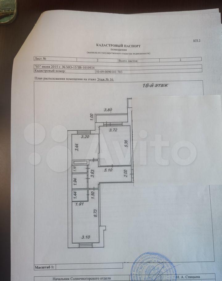 Продажа двухкомнатной квартиры дачный посёлок Поварово, Школьная улица 11, цена 6300000 рублей, 2021 год объявление №599663 на megabaz.ru