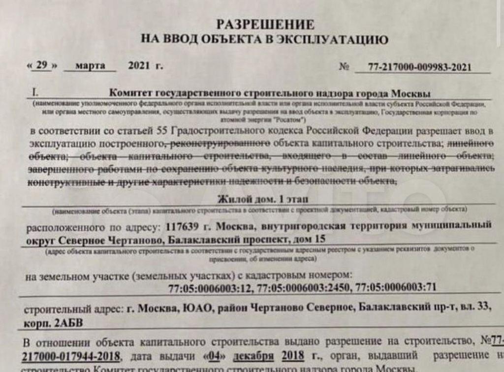 Продажа однокомнатной квартиры Москва, метро Чертановская, Балаклавский проспект 15, цена 12700000 рублей, 2021 год объявление №600328 на megabaz.ru