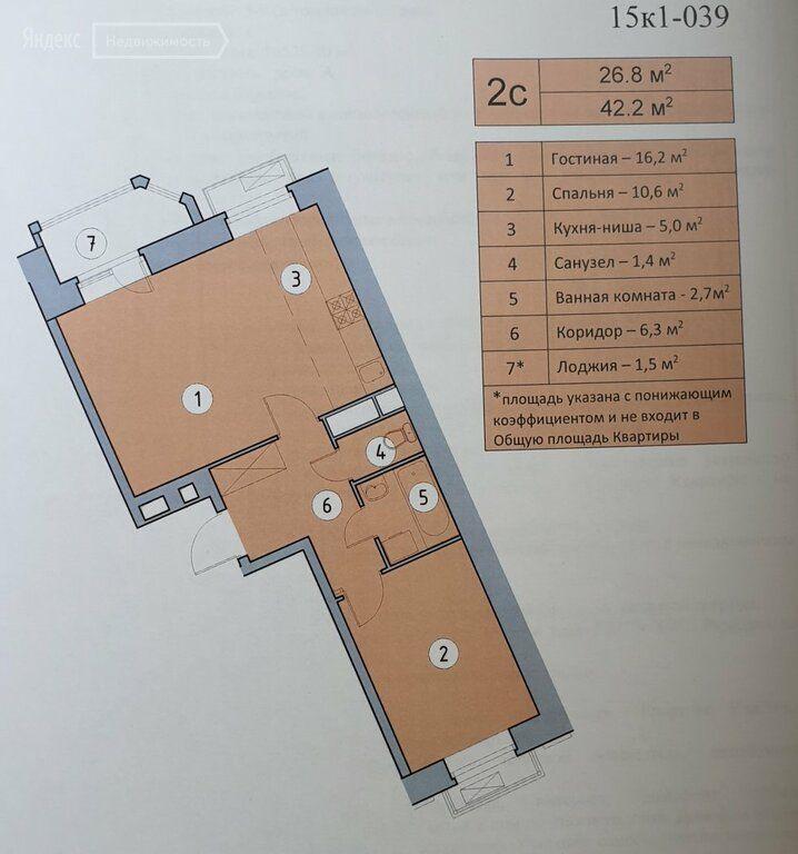 Продажа двухкомнатной квартиры Видное, цена 6000000 рублей, 2021 год объявление №600250 на megabaz.ru