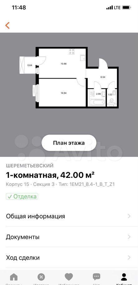 Продажа однокомнатной квартиры Москва, метро Савеловская, цена 14000000 рублей, 2021 год объявление №601286 на megabaz.ru