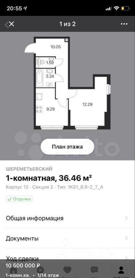 Продажа однокомнатной квартиры Москва, метро Савеловская, цена 10800000 рублей, 2021 год объявление №586931 на megabaz.ru