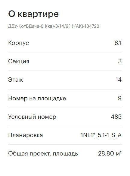 Продажа студии Котельники, цена 6300000 рублей, 2021 год объявление №602169 на megabaz.ru
