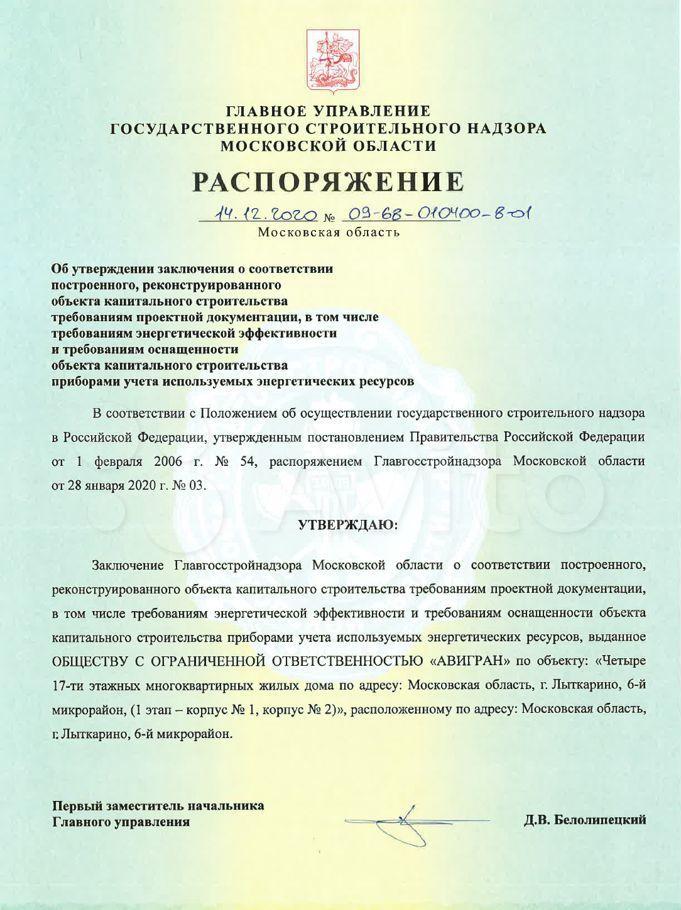 Продажа однокомнатной квартиры Лыткарино, цена 4050000 рублей, 2021 год объявление №609181 на megabaz.ru