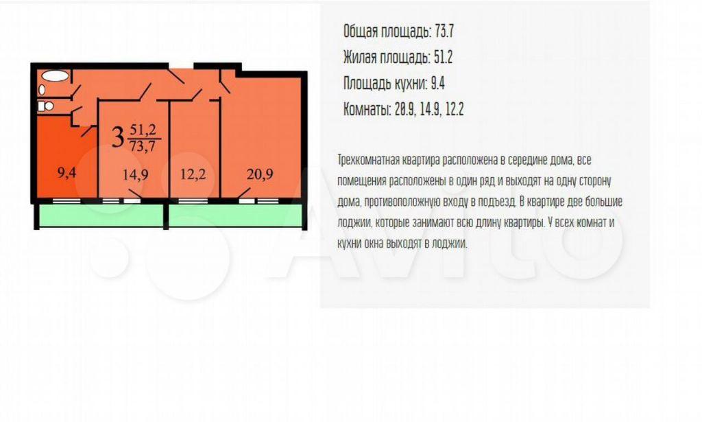 Продажа трёхкомнатной квартиры Москва, метро Бабушкинская, Изумрудная улица 42, цена 17800000 рублей, 2021 год объявление №585409 на megabaz.ru