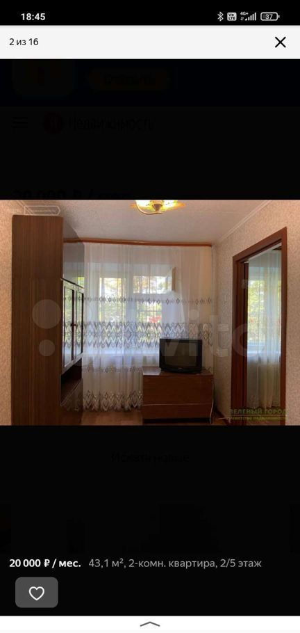 Аренда двухкомнатной квартиры дачный посёлок Поварово, цена 20000 рублей, 2021 год объявление №1412296 на megabaz.ru