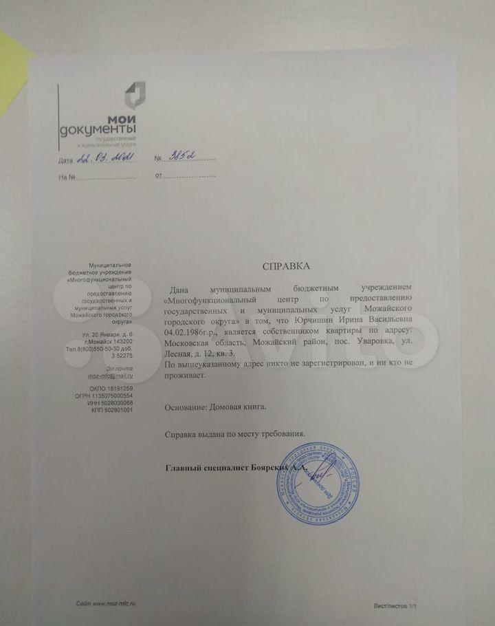 Продажа дома Москва, Лесная улица 12, цена 2900000 рублей, 2021 год объявление №609784 на megabaz.ru