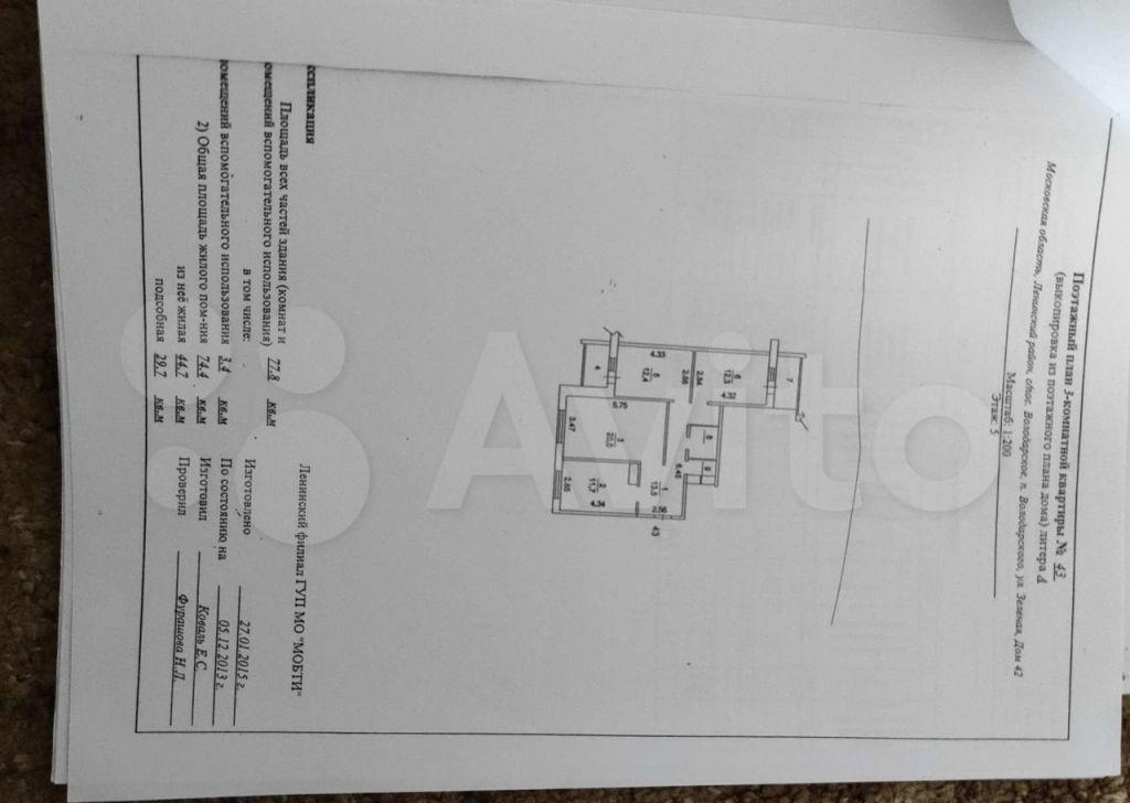 Продажа трёхкомнатной квартиры поселок Володарского, Зелёная улица 42, цена 5900000 рублей, 2021 год объявление №599188 на megabaz.ru