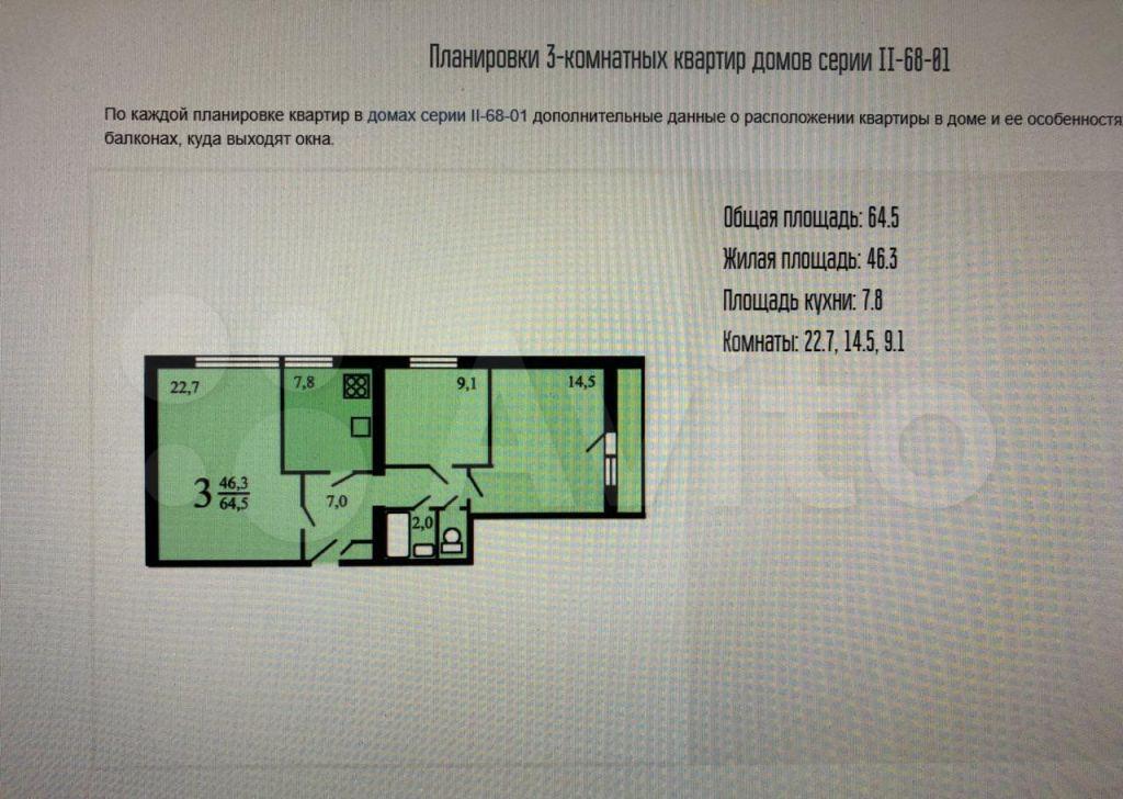 Продажа трёхкомнатной квартиры Москва, метро Авиамоторная, Шепелюгинская улица 10к2, цена 17500000 рублей, 2021 год объявление №628731 на megabaz.ru