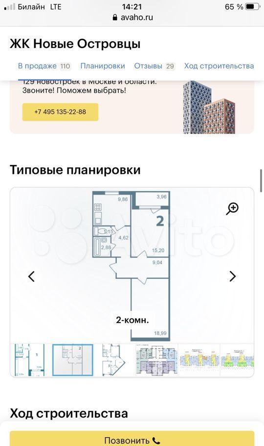 Аренда двухкомнатной квартиры деревня Островцы, Баулинская улица 8, цена 32000 рублей, 2021 год объявление №1421118 на megabaz.ru