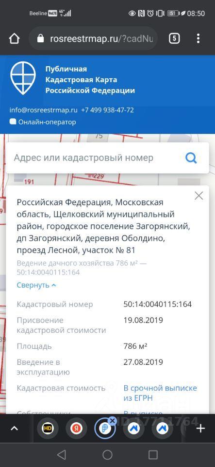Продажа дома деревня Оболдино, цена 3000000 рублей, 2021 год объявление №626481 на megabaz.ru