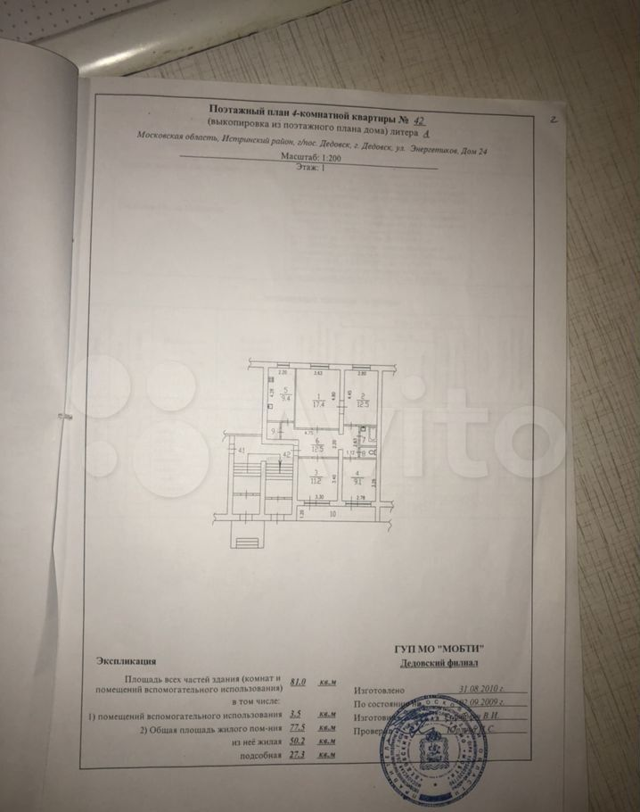 Продажа четырёхкомнатной квартиры Дедовск, улица Энергетиков 24, цена 7500000 рублей, 2021 год объявление №617371 на megabaz.ru