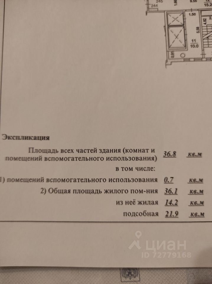 Продажа однокомнатной квартиры Подольск, Садовая улица 5к1, цена 5500000 рублей, 2021 год объявление №617532 на megabaz.ru
