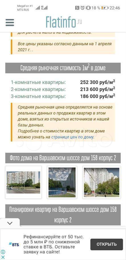 Продажа студии Москва, метро Аннино, Варшавское шоссе 158к2, цена 4400000 рублей, 2021 год объявление №619167 на megabaz.ru