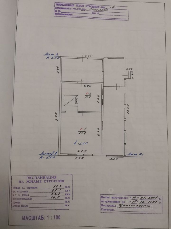 Продажа дома деревня Соколово, Центральная улица, цена 1300000 рублей, 2021 год объявление №618384 на megabaz.ru