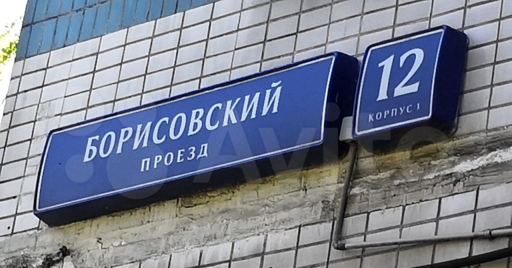 Продажа однокомнатной квартиры Москва, метро Шипиловская, Борисовский проезд 12к1, цена 7500000 рублей, 2021 год объявление №622492 на megabaz.ru