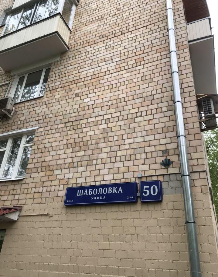 Продажа однокомнатной квартиры Москва, метро Шаболовская, улица Шаболовка 50, цена 15300000 рублей, 2021 год объявление №629451 на megabaz.ru