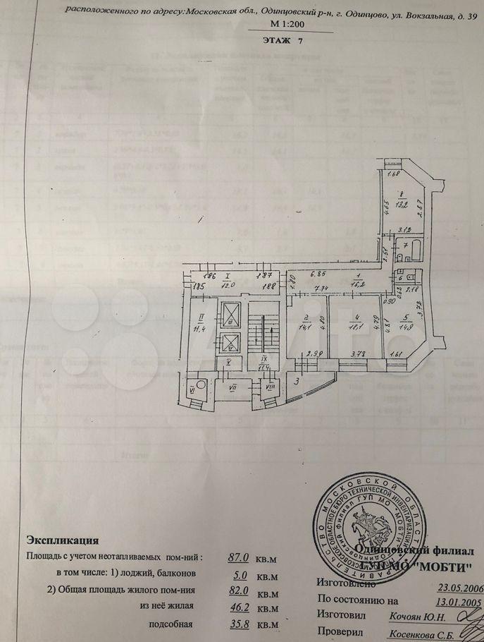 Продажа трёхкомнатной квартиры Одинцово, Вокзальная улица 39, цена 16000000 рублей, 2021 год объявление №659738 на megabaz.ru