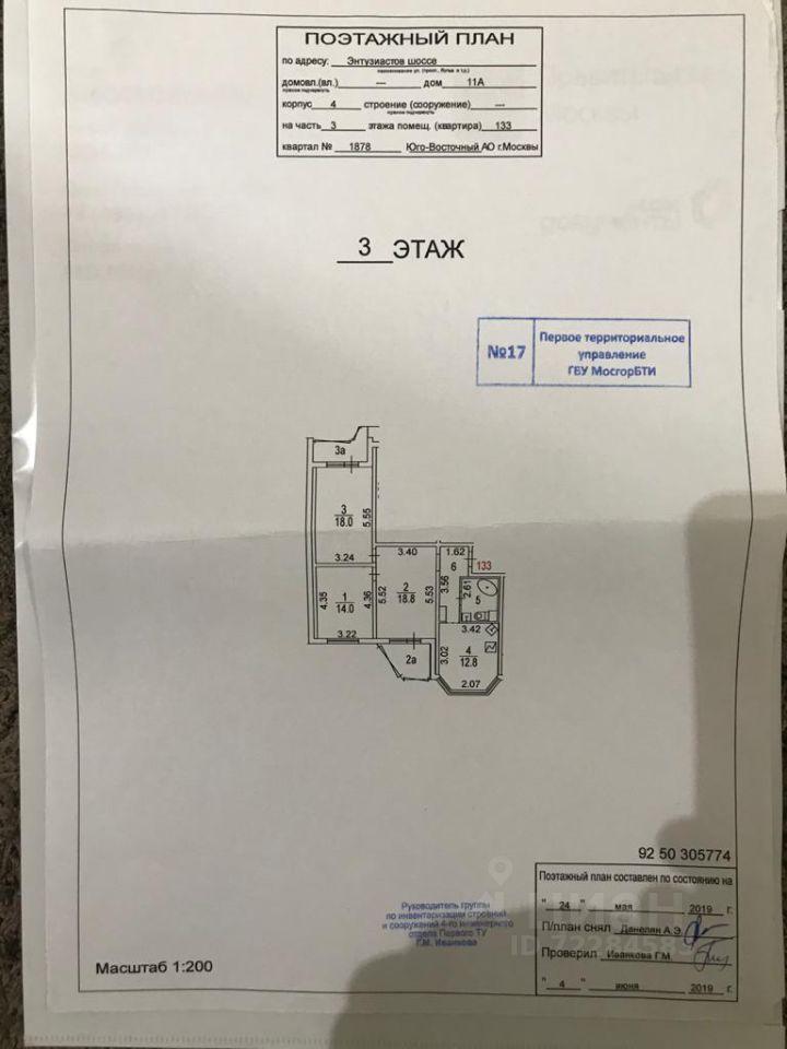 Продажа трёхкомнатной квартиры Москва, метро Авиамоторная, шоссе Энтузиастов 11Ак4, цена 25000000 рублей, 2021 год объявление №630017 на megabaz.ru
