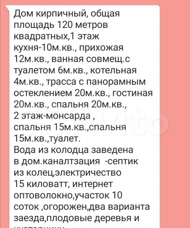 Продажа дома село Заворово, цена 4500000 рублей, 2021 год объявление №602377 на megabaz.ru