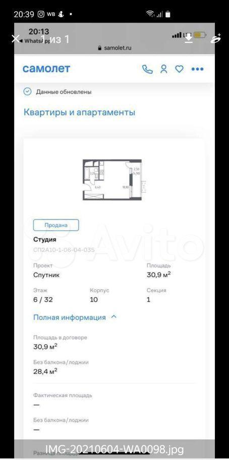 Продажа студии деревня Раздоры, метро Строгино, цена 7100000 рублей, 2021 год объявление №631481 на megabaz.ru