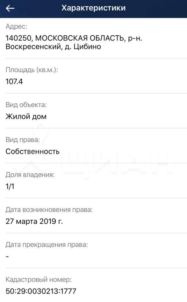 Продажа дома деревня Цибино, цена 2350000 рублей, 2020 год объявление №379202 на megabaz.ru
