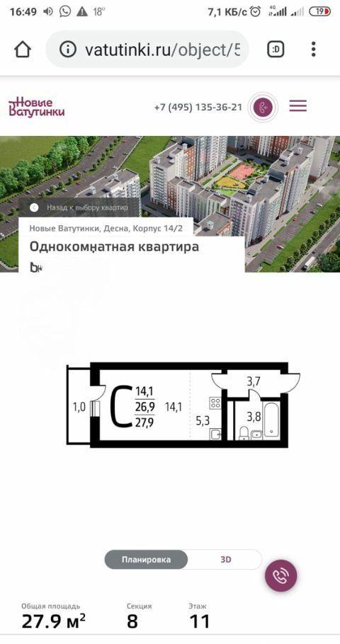 Продажа студии село Воскресенское, цена 4150000 рублей, 2020 год объявление №486077 на megabaz.ru