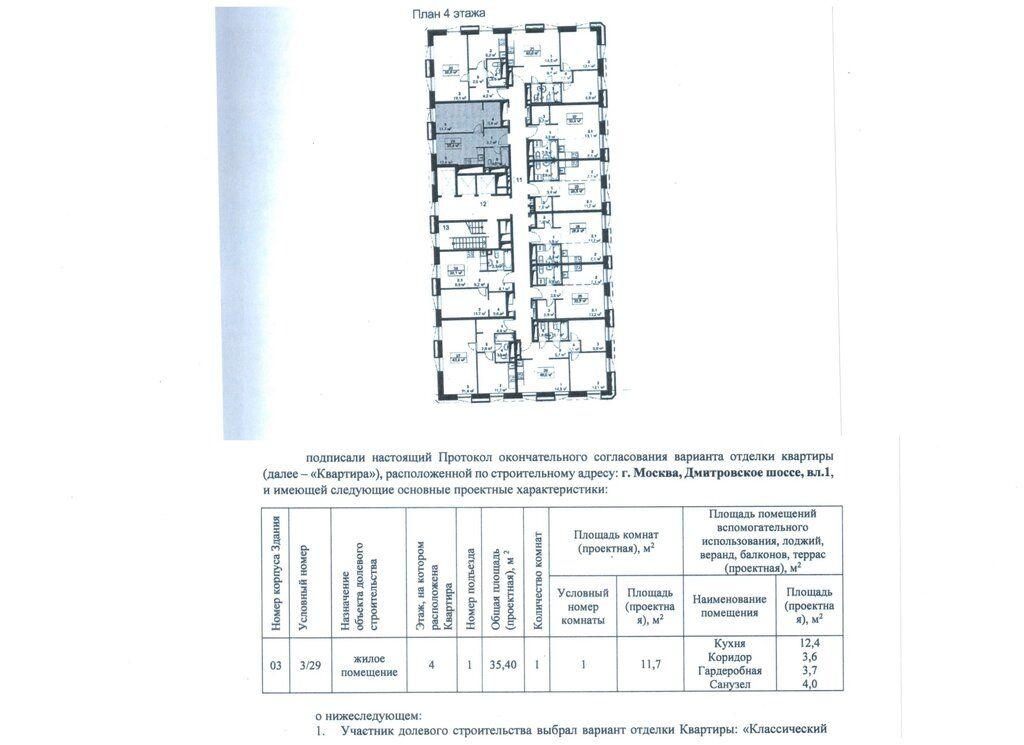 Продажа двухкомнатной квартиры Москва, метро Дмитровская, цена 15050000 рублей, 2021 год объявление №699413 на megabaz.ru