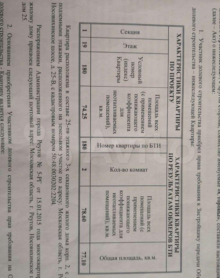 Продажа двухкомнатной квартиры Реутов, метро Новокосино, Носовихинское шоссе 25, цена 16500000 рублей, 2021 год объявление №662466 на megabaz.ru