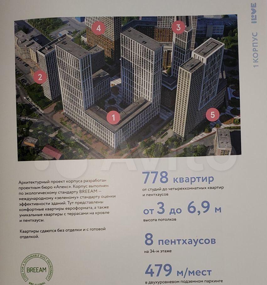 Продажа трёхкомнатной квартиры Москва, метро Профсоюзная, цена 30000000 рублей, 2021 год объявление №690934 на megabaz.ru