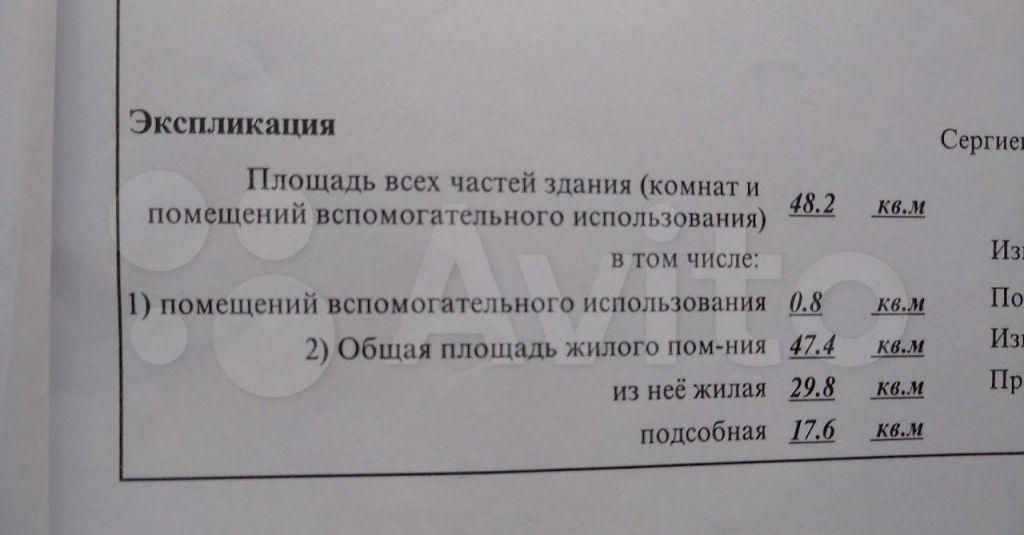 Продажа двухкомнатной квартиры Хотьково, улица Седина 35, цена 3500000 рублей, 2021 год объявление №673740 на megabaz.ru