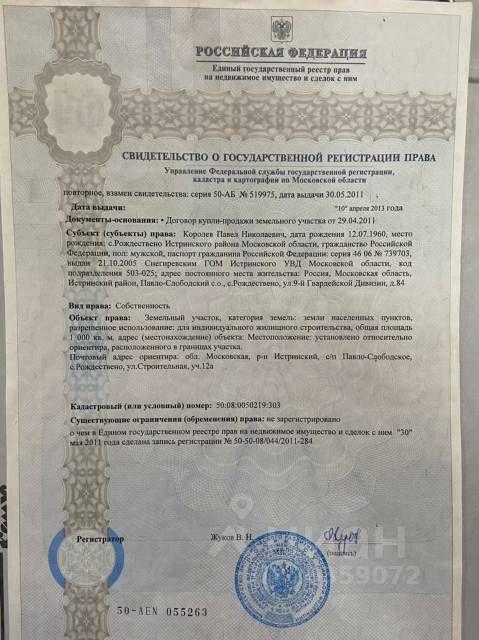 Продажа дома село Рождествено, улица 9 Гвардейской Дивизии 84, цена 24000000 рублей, 2021 год объявление №659114 на megabaz.ru