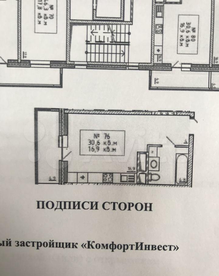 Продажа студии деревня Пирогово, цена 2500000 рублей, 2021 год объявление №638279 на megabaz.ru