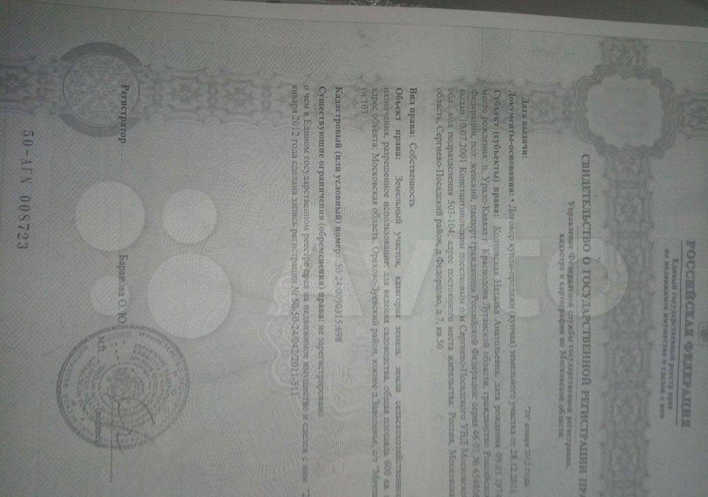 Продажа дома СНТ Мечта, Шумная улица, цена 470000 рублей, 2021 год объявление №607432 на megabaz.ru