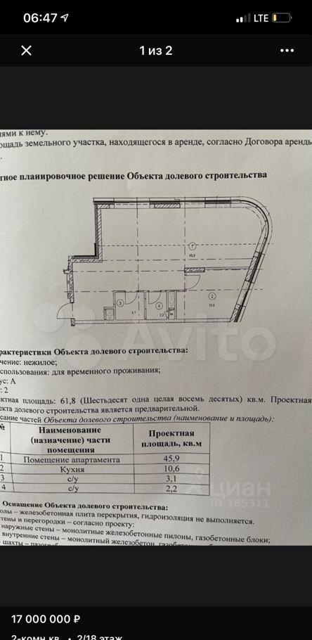 Продажа двухкомнатной квартиры Москва, метро Площадь Ильича, цена 17000000 рублей, 2021 год объявление №675238 на megabaz.ru