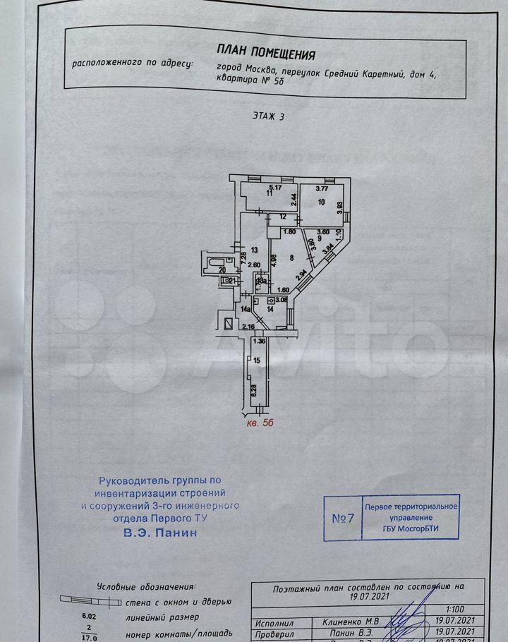 Продажа четырёхкомнатной квартиры Москва, метро Цветной бульвар, Средний Каретный переулок 4, цена 31600000 рублей, 2021 год объявление №686896 на megabaz.ru