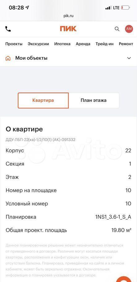 Продажа студии Москва, метро Братиславская, цена 6400000 рублей, 2021 год объявление №662133 на megabaz.ru
