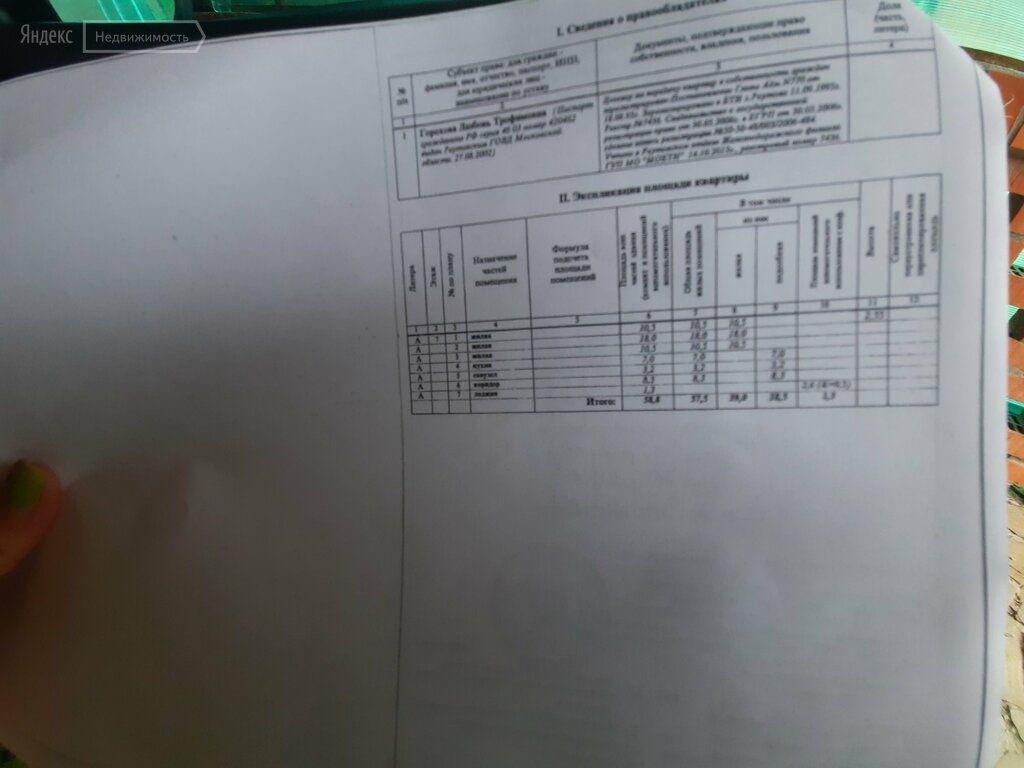 Продажа трёхкомнатной квартиры Реутов, метро Новогиреево, Садовый проезд 1, цена 9500000 рублей, 2021 год объявление №665358 на megabaz.ru