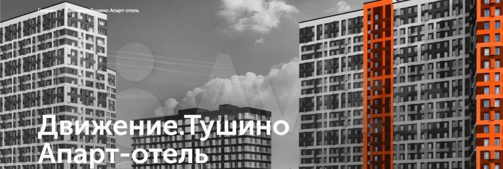 Продажа однокомнатной квартиры Москва, метро Спартак, цена 8280000 рублей, 2021 год объявление №674836 на megabaz.ru