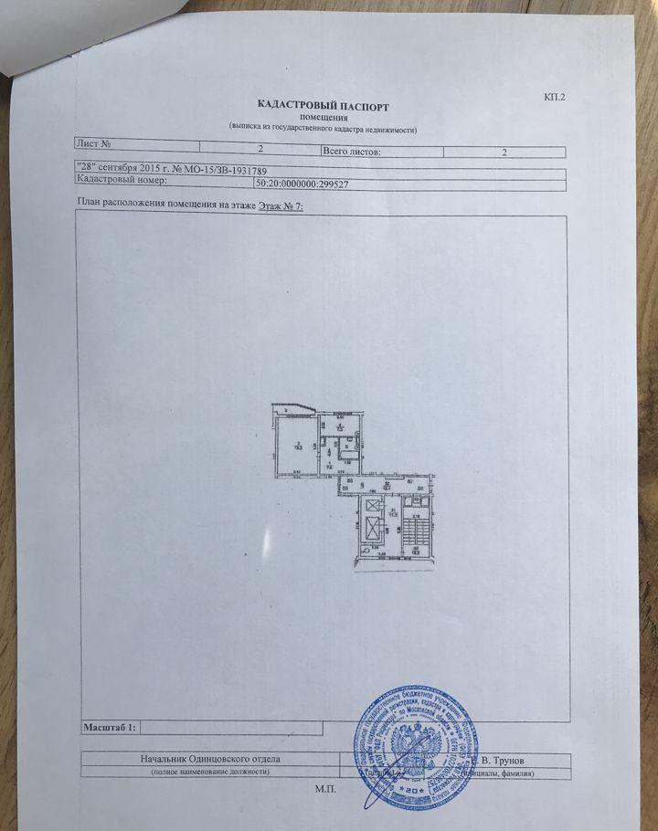 Продажа однокомнатной квартиры село Немчиновка, улица Связистов 2, цена 5300000 рублей, 2021 год объявление №413786 на megabaz.ru