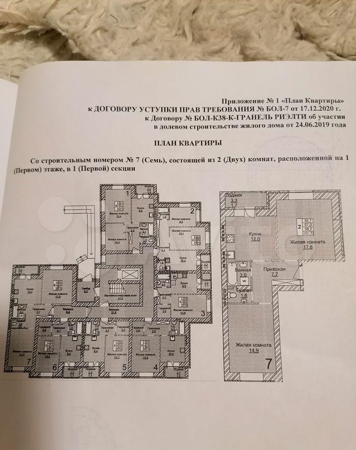 Продажа двухкомнатной квартиры Королёв, Полевая улица, цена 6950000 рублей, 2021 год объявление №652937 на megabaz.ru