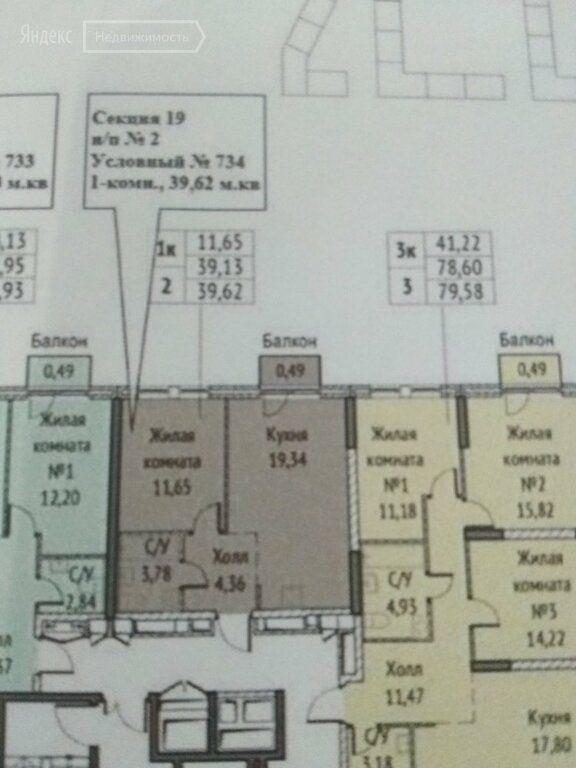 Продажа однокомнатной квартиры Москва, метро Измайловская, Измайловский проезд 5А, цена 13500000 рублей, 2021 год объявление №690876 на megabaz.ru